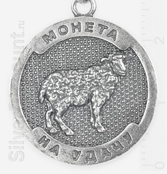 Брелок из серебра с монетой на удачу и овечкой, обратная сторона
