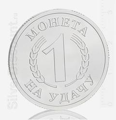 Обратная сторона большой монеты - сувенира на удачу