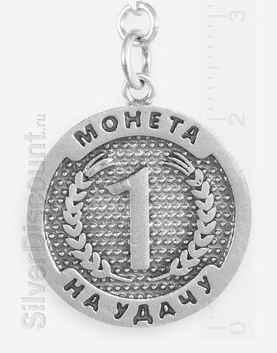 Монета на удачу (брелок), серебро, обратная сторона