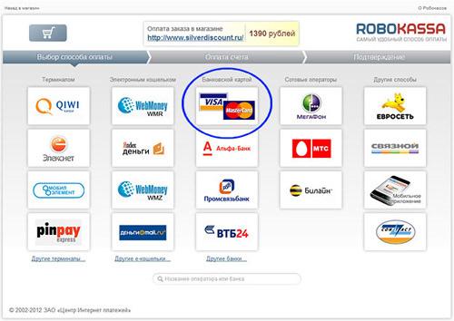 31-Vybor-sposoba-oplaty-bankovskoj-kartoj-v-menju-Robokassa
