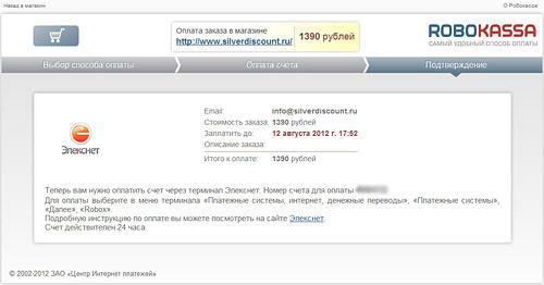 82-Instrukcija-po-oplate-scheta-onlajn-v-internet-magazine-serebjarnyh-cherez-platezhnyj-terminal-Eleksnet