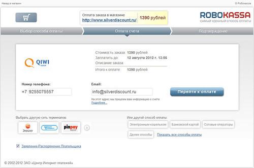 42-Menju-oplaty-cherez-QIWI-koshelek-v-platezhnom-servise-ROBOKASSA