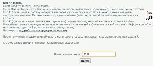 1-Vvod-nomera-zakaza-dlja-mgnovennoj-oplaty-v-internet-magazine