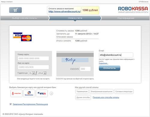 4-Vvod-dannyh-bankovskoj-karty-dlja-oplaty-zakaza-v-internet-magazine-serebrjanyh-ukrashenij-Silver-Diskont