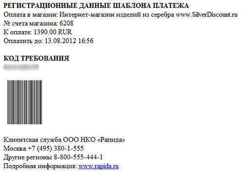 94-Informacija-dlja-oplaty-pokupki-nalichnymi-cherez-Evroset