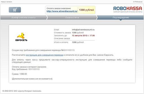 92-Zavershenie-operacii-po-vypiske-scheta-dlja-oplaty-v-interenet-cherez-Evroset