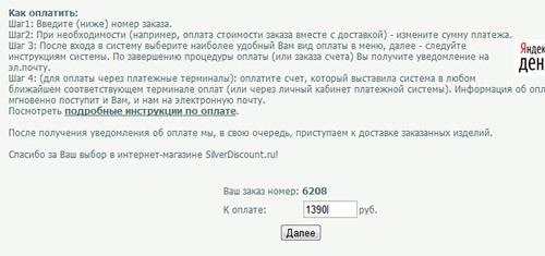 2-Izmenenie-summy-zakaza-dlja-mgnovennoj-oplaty-v-internet-magazine