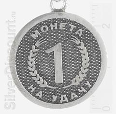 Брелок из серебра с монетой на удачу, обратная сторона