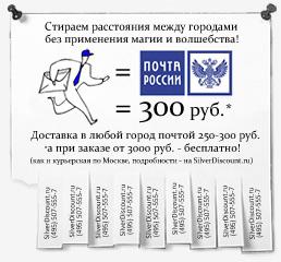 Доставка-почтой-300-руб-2016-2