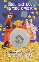 Внешний вид упаковки монеты с собачкой