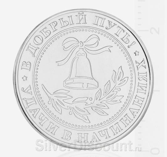 Сувенирная монета - подарок выпускнику, серебро, обратная сторона