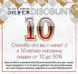 SilverDiscount - 10 лет! Скидки весь август от 10 до 50%