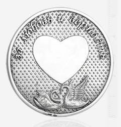 Обратная сторона монеты на серебряную свадьбу