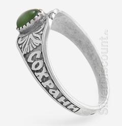 Кольцо - перстень с надписью Спаси и сохрани и нефритом, серебро, чернение