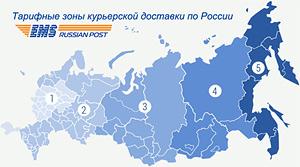 Тарифные зоны EMS Почта России