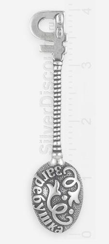 Загребушка, серебро, знак рубля, вид с обратной стороны