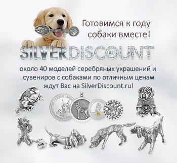 Серебряные украшения и сувениры с собаками на SilverDiscount.ru