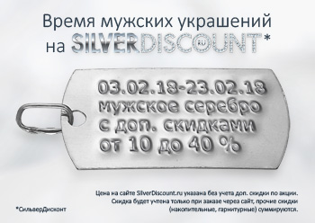 Скидки до 40% на мужские украшения и сувениры из серебра