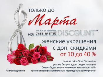 Скидки на женские украшения из серебра-2018 на SilverDilscount.ru!